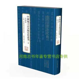 中国地方志分类史料丛刊 河南志书年鉴专营书店专供