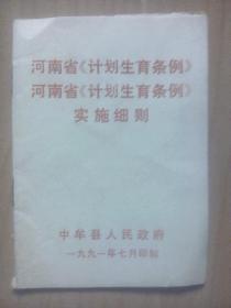 河南省计划生育条例丶河南省[计划生育条例]实施细则