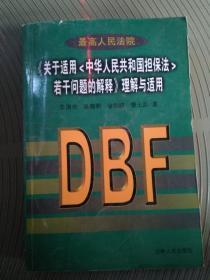 最高人民法院《关于适用中华人民共和国担保法若干问题的解释》理解与适用_2000年一版一印