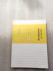 中国日语学习者常见误用分析
