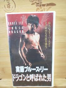 李小龙实录  大集成 原版盒装  录像带  1993年  88分钟 日文字幕  怀念版