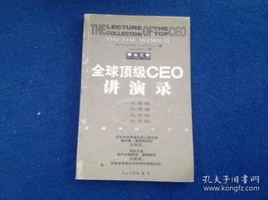 全球顶级CEO讲演录:黄金之卷