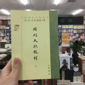 中国佛教典籍选刊--因明大疏校释(上)