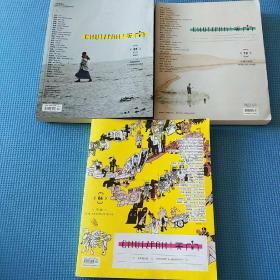 CHUTZPAH 天南文学双月刊(01号创刊号06号10号合售)
