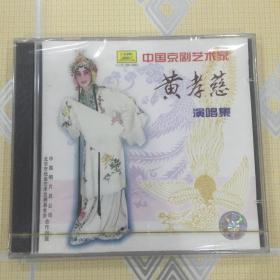中国京剧艺术家黄孝慈演唱集(1CD)【中唱绝版珍藏!全新未拆封!】