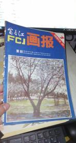 富春江画报   1981年第5期第6期第7期【3本合售】