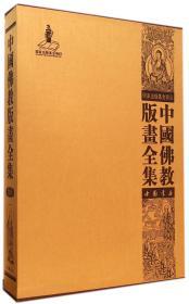 《中国佛教版画全集》8开82卷 大藏经中的佛像画藏 中国书店出版