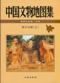 中国文物地图集:四川分册