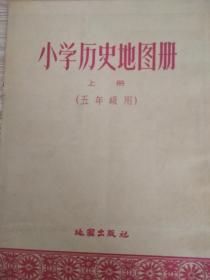 小学历史地图册 六年级用 上下册