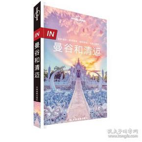 孤獨星球LonelyPlanet旅行指南系列-IN·曼谷和清邁(第二版)