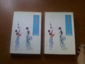 中国古典十大悲喜剧白话本(上下)一版一印