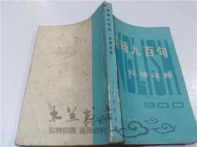 英语九百句 汉译注释 (美)英语服务社组织编写 商务印书馆出版 1979年2月 32开平装