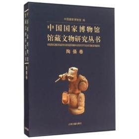 全新正版 中国国家博物馆馆藏文物研究丛书·陶俑卷 中国国家博物馆编 上海古籍出版社