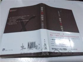 嫌疑人X的献身 (日)东野圭吾 南海出版公司 2012年1月 大32开硬精装