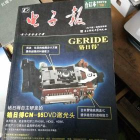 2007年电子报合订本(下册) (平装)