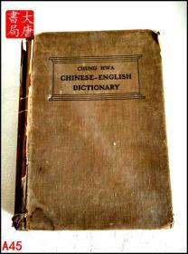 中华汉英大辞典 民国25年4版