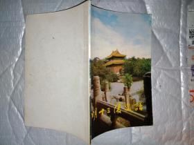明十三陵史话(后附黑白图16页)