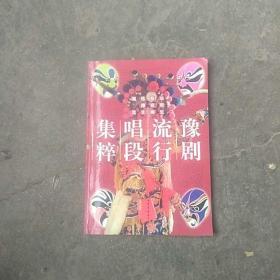豫剧流行唱段集粹