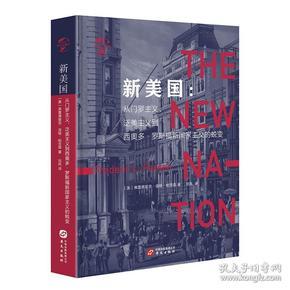 华文全球史005·新美国:从门罗主义、泛美主义到西奥多·罗斯福新国家主义的蜕变