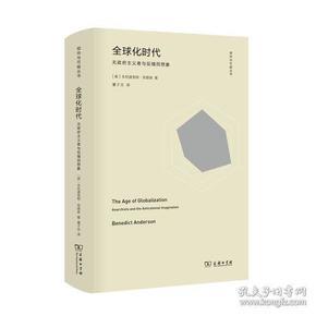 新书--倾向与可能丛书:全球化时代·无政府主义者与反殖民想象(精装)