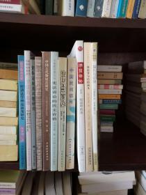 中国古代物权法研究:以土地关系为研究视角