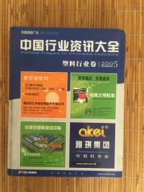 中国行业资讯大全 塑料行业卷2005