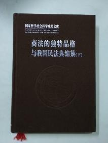 商法的独特品格与我国民法典编纂(下册)