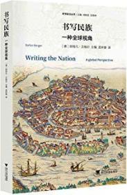 书写民族——一种全球视角