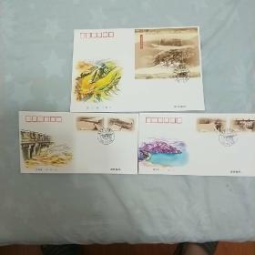 首日封。黄河水利水电工程。一大两小首日封。特种邮票五枚。小浪底水利枢纽纪念。
