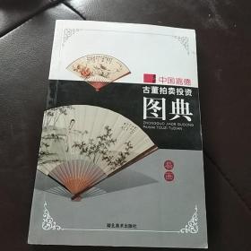中国嘉德古董拍卖投资图典:扇画(正版内页全新)