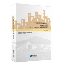 中国新型城镇化转型研究:人口、土地与产业三维协调发展的视角