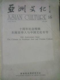 亚洲文化(第十六期)