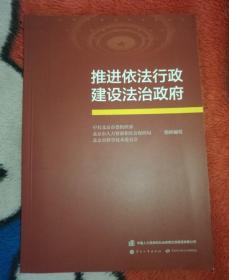 正版新书 推进依法行政建设法治政府