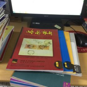 《岭南邮刊》2004年创刊号——总4期