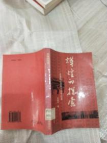 辉煌的探索:中国经济改革十五年纪实
