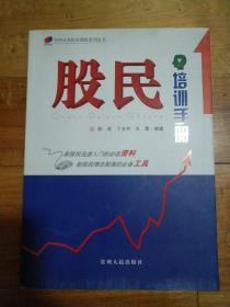 股民培训手册