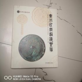 东北民间铜镜鉴赏