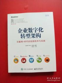 【正版】企业数字化转型架构:互联网+时代的创新技术与实践