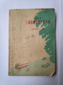 1963年上海市初中学生作文选