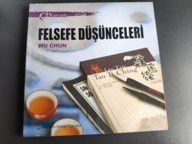 中国文化系列丛书:中国文化·哲学思想(土耳其文)