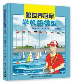 跟世界冠军学帆船模型;漫画版