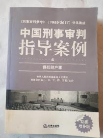 中国刑事审判指导案例(4):侵犯财产罪(最新增补版)