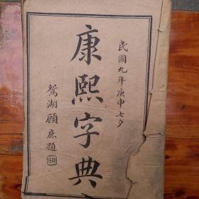 民国石印线装本康熙字典