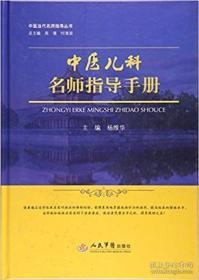 中医儿科名师指导手册