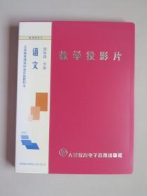 语文教学投影片(四年级语文下册,全新)
