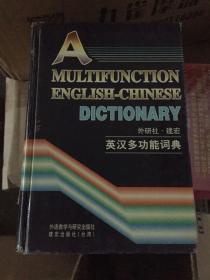 外研社 建宏英汉多功能词典(定价59.9)