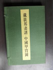 戴敦邦画谱·中国甲胄图