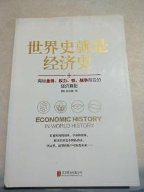 世界史就是经济史:揭秘金钱、权力、性、战争背后的经济真相