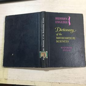 RUSSIAN-ENGLISH DICTIONARY OF THE MATHEMATICAL SCIENCES俄英数学词典(英文)精装