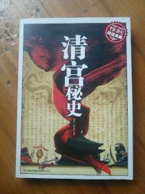 超值典藏:清宫秘史